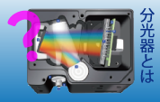 what is spectrometer?