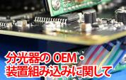 spectrometer for OEM